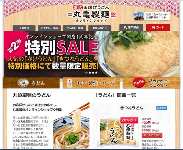 丸亀製麺 うどん通販